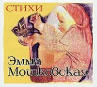 Купить книгу Стихи, автора Эммы Мошковской