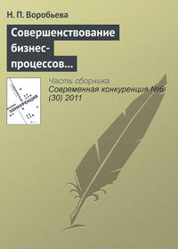Купить книгу Совершенствование бизнес-процессов как способ повышения конкурентоспособности фирмы, автора Н. П. Воробьевой