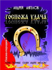 Купить книгу Госпожа удача, автора Андрея Ангелова