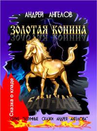 Купить книгу Золотая конина, автора Андрея Ангелова