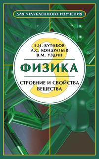Физика. Книга 3. Строение и свойства вещества