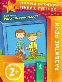 Купить книгу Рассказываем вместе, автора Елены Янушко
