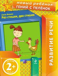 Купить книгу Раз стишок, два стишок, автора Елены Янушко