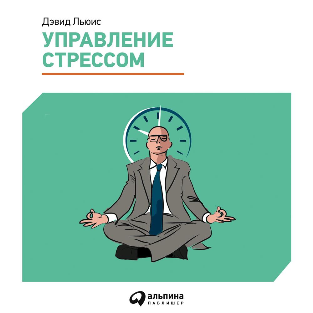 Книга результативность секреты эффективного поведения скачать