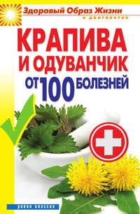 Крапива и одуванчик от 100 болезней
