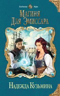 Книга Магиня для эмиссара - Автор Надежда Кузьмина