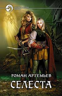 Купить книгу Селеста, автора Романа Артемьева