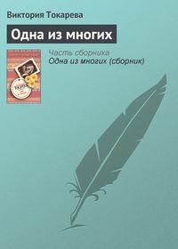 Купить книгу Одна из многих, автора Виктории Токаревой