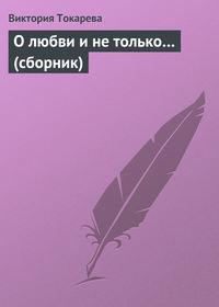 Книга О любви и не только… (сборник)