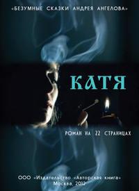 Купить книгу Катя. Роман на 22 страницах, автора Андрея Ангелова