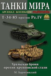 Купить книгу Т-34-85 против Pz.IV. Уральская броня против крупповской стали, автора Михаила Барятинского