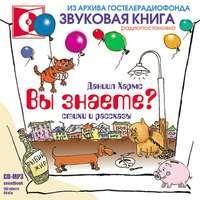 Вы знаете? Стихи и рассказы для детей