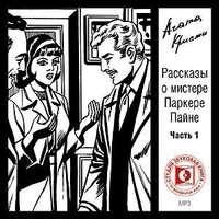 Купить книгу Рассказы о мистере Паркере Пайне 1, автора Агаты Кристи