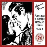 Купить книгу Рассказы о мистере Паркере Пайне 2, автора Агаты Кристи