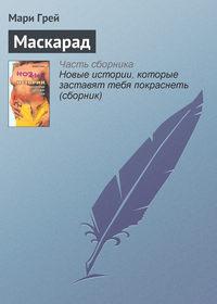 Книга Маскарад - Автор Мари Грей