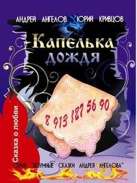 Купить книгу Капелька дождя, автора Андрея Ангелова