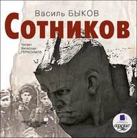 Купить книгу Сотников, автора Василя Быкова