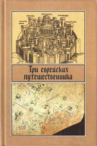 Купить книгу Три еврейских путешественника, автора Сборника