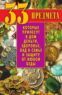 33 предмета, которые принесут в дом деньги, здоровье, лад в семье и защиту от любой беды