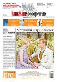 Купить книгу Книжное обозрение №10/2013, автора