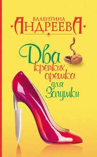 Купить книгу Два крепких орешка для Золушки, автора Валентины Андреевой