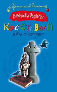 Купить книгу Крестовый поход в лабиринт, автора Валентины Андреевой