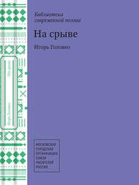 Купить книгу На срыве, автора Игоря Головко