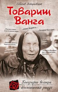 Купить книгу Товарищ Ванга, автора Збигнева Войцеховского