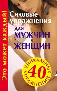 Купить книгу Силовые упражнения для мужчин и женщин, автора Ю. М. Медведько