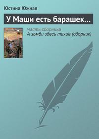 Книга У Маши есть барашек… - Автор Юстина Южная
