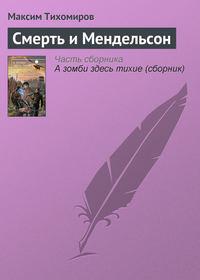 Книга Смерть и Мендельсон - Автор Максим Тихомиров