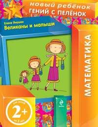 Купить книгу Великаны и малыши, автора Елены Янушко