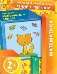 Купить книгу Много птичек – один кот, автора Елены Янушко