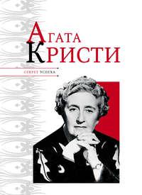 Купить книгу Агата Кристи, автора Николая Надеждина
