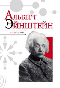 Купить книгу Альберт Эйнштейн, автора Николая Надеждина