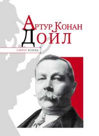 Купить книгу Артур Конан Дойл, автора Николая Надеждина