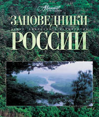 Купить книгу Заповедники России, автора