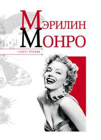 Купить книгу Мэрилин Монро, автора Николая Надеждина