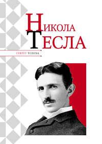 Купить книгу Никола Тесла, автора Николая Надеждина