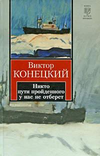 Купить книгу Никто пути пройденного у нас не отберет, автора Виктора Конецкого