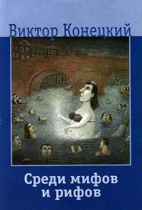 Купить книгу Среди мифов и рифов, автора Виктора Конецкого