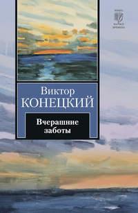 Купить книгу Вчерашние заботы, автора Виктора Конецкого