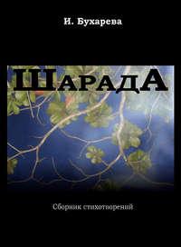 Купить книгу ШарадА. Сборник стихотворений, автора Ирины Бухаревой