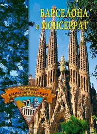Купить книгу Барселона и Монсеррат, автора Елены Грицак