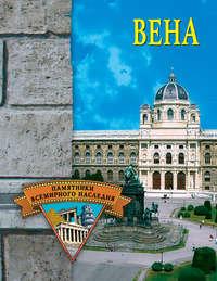 Купить книгу Вена, автора Елены Грицак