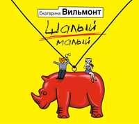 Купить книгу Шалый малый, автора Екатерины Вильмонт