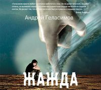 Купить книгу Жажда, автора Андрея Геласимова