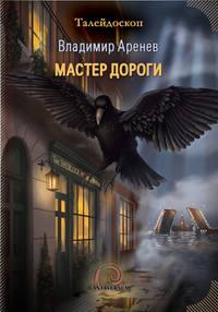 Купить книгу Мастер дороги, автора Владимира Аренева