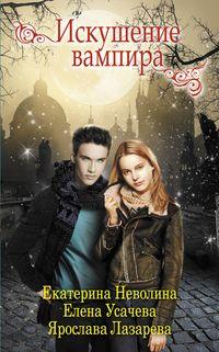 Купить книгу Искушение вампира (сборник), автора Екатерины Неволиной