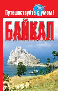 Купить книгу Байкал, автора